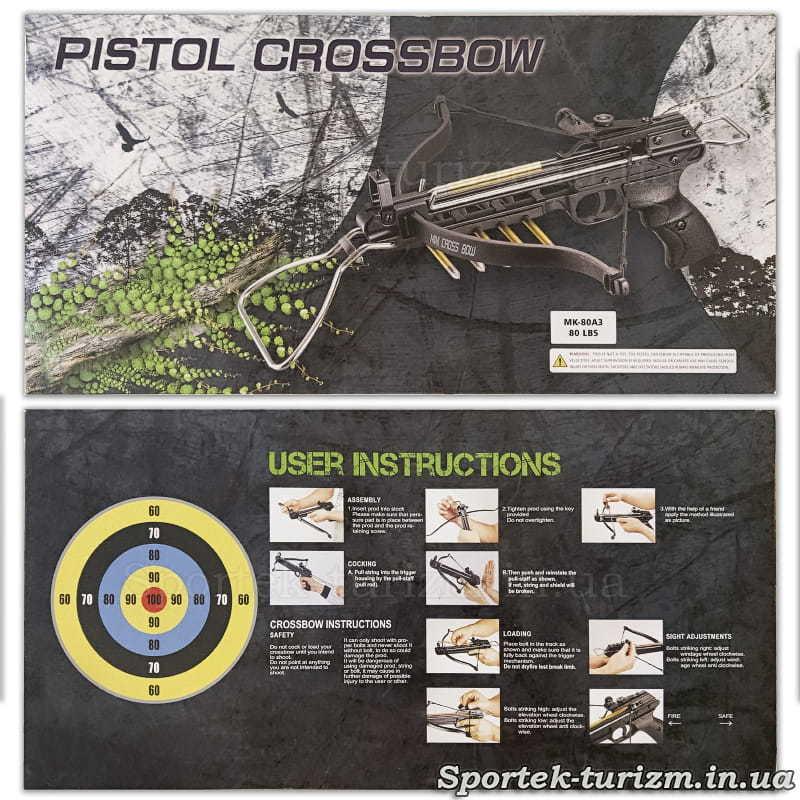 Коробка пистолетного арбалета Man Kung MK-80A3