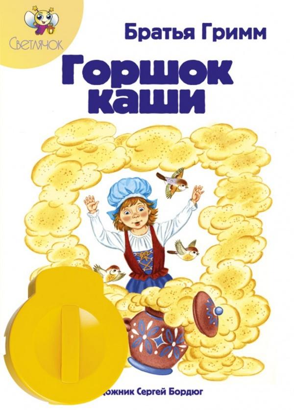 Звуковой диафильм Горшок каши