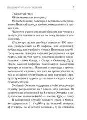 Церковнославянский словарь. Для толкового чтения Св. Евангелия, часослова, псалтири и др.