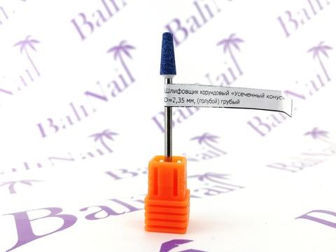 Шлифовщик корундовый «Усеченный конус, D=2,35 мм, (голубой) грубый