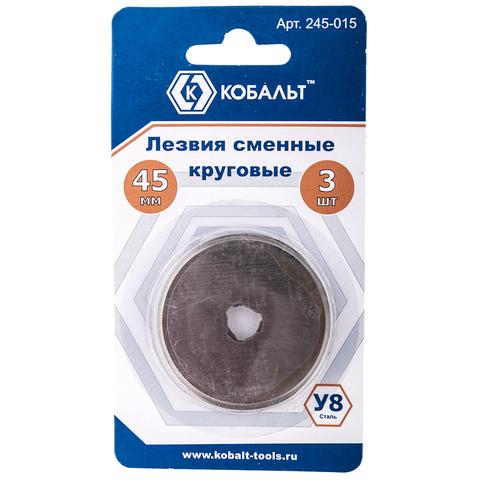 Лезвия сменные КОБАЛЬТ круговые 45 мм, сталь У8 (3 шт.) блистер