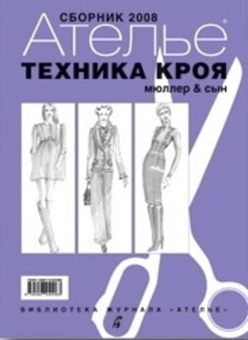 Сборник «Ателье-2008» Техника кроя «М.Мюллер и сын»