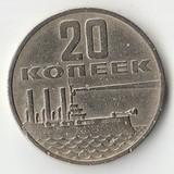 1967 СССР 20 копеек 50 лет Советской власти P1136