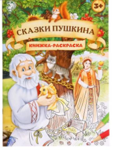 071-8029 Раскраска «Сказки Пушкина», формат А4