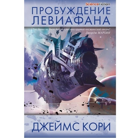 SFКинофант/Пробуждение Левиафана