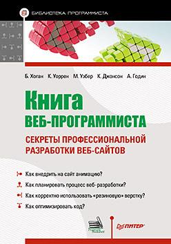 Книга веб-программиста: секреты профессиональной разработки веб-сайтов макнейл п веб дизайн книга идей веб разработчика
