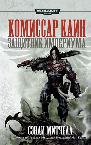 Warhammer 40000. Комиссар Каин. Защитник Империума