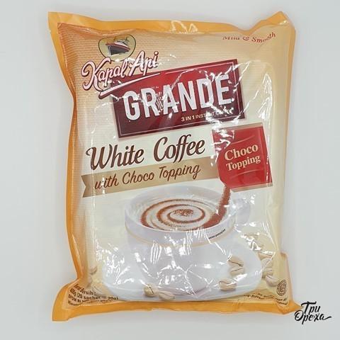 Растворимый  кофе 3 в 1 с шоколадной крошкой (20пак.*20гр.) Kapal Api Grande White Coffee, 400 гр