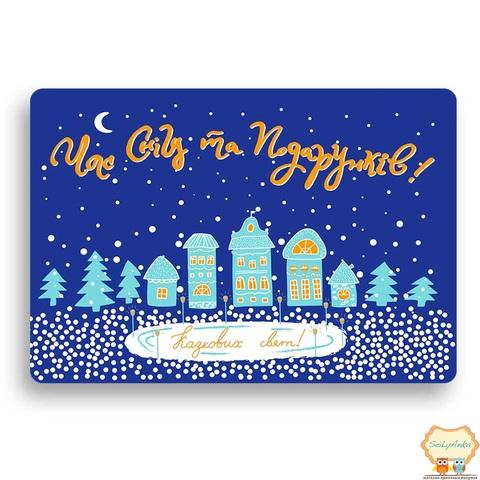 """Открытка """"Час снігу та подарунків"""""""