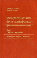 Миофасциальные боли и дисфункции. Руководство по триггерным точкам (комплект в двух томах)