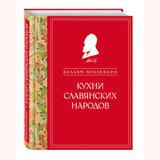 Кухни славянских народов (ч/б), артикул 978-5-699-66833-5, производитель - Издательство Эксмо