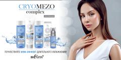 Комплекс ухода CRYOMEZO complex для возраста 20-30 лет