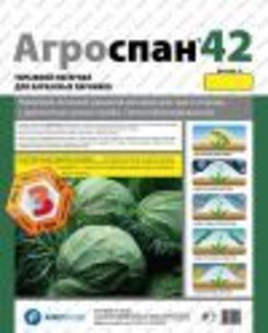 Укрывной материал Агроспан 42 (4,2х11) Аяском 4607113250122