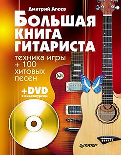 Большая книга гитариста. Техника игры + 100 хитовых песен (+DVD с видеокурсом) дмитрий агеев большая книга гитариста техника игры 100 хитовых песен