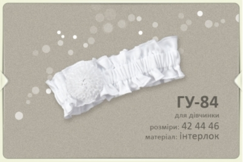 ГУ84 Повязка