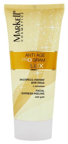 Markell Anti Age program Экспресс-пилинг для лица с золотом 100 мл