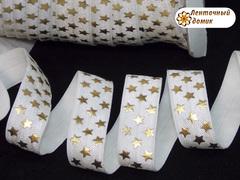 Резинка для повязок со звездами белая 15 мм