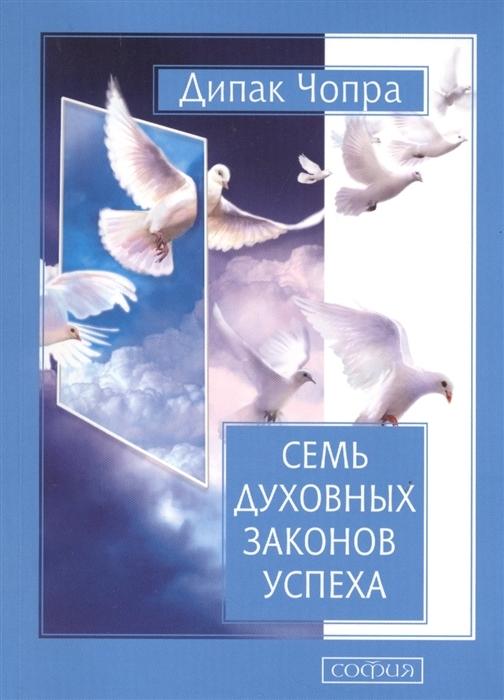 Kitab Семь духовных законов успеха: Как воплотить мечты в реальность | Чопра Д.