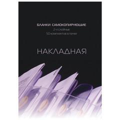 Самокопирующие бланки Накладная 2-сл. ATTACHE книжка 50 бланков