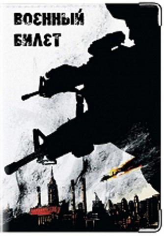 """Обложка для военного билета """"Стрелок"""""""