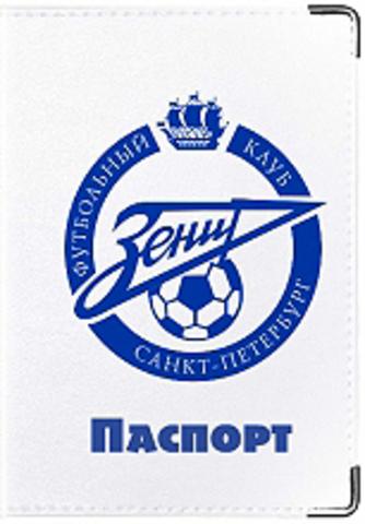 """Обложка для паспорта """"Зенит"""" (1)"""