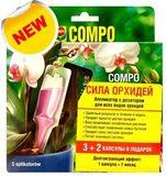 Капсулы для орхидей Compo, в упаковке 30 мл, 3 шт
