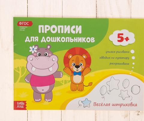 064-9753 Прописи для дошкольников «Весёлая штриховка»