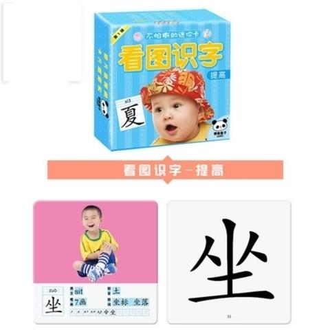 Карточки для малышей Карточки иероглифов Продвинутый уровень