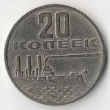 1967 СССР 20 копеек 50 лет Советской власти P1137