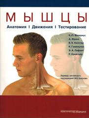 Мышцы: Анатомия - Движения - Тестирование