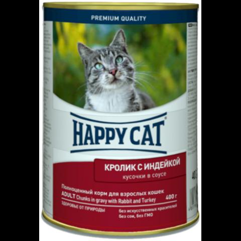 HAPPY CAT КУСОЧКИ В ЖЕЛЕ /КРОЛИК, ИНДЕЙКА/ - (КОНСЕРВЫ Ж/Б) - 0.4 кг- 24шт