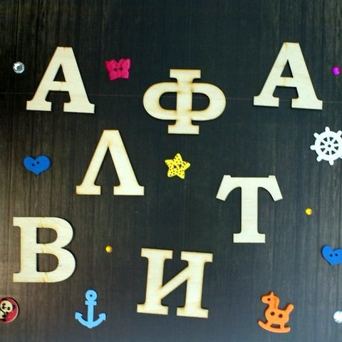 051-9226 Деревянные буквы
