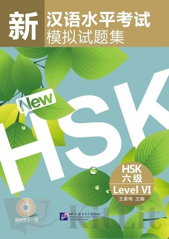 Simulated Tests of the New HSK (Level 6)