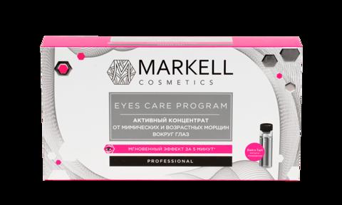Markell Eyes Care Program Активный концентрат от мимических и возрастных морщин вокруг глаз 7x2мл