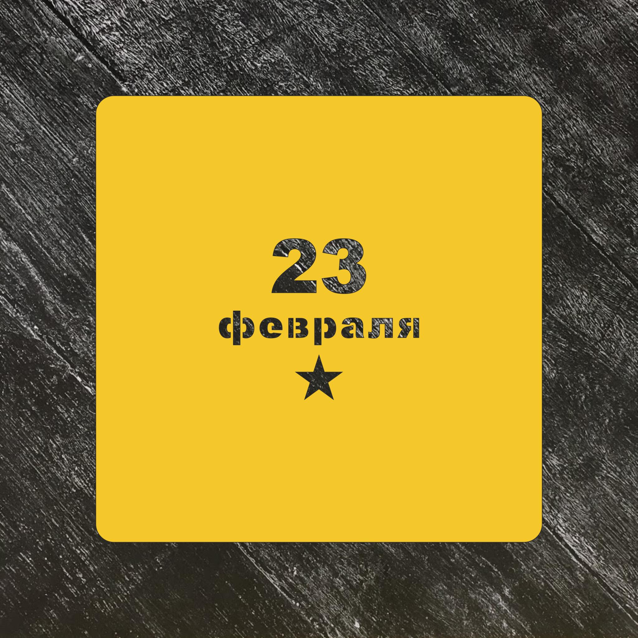 Трафарет 23 февраля №6
