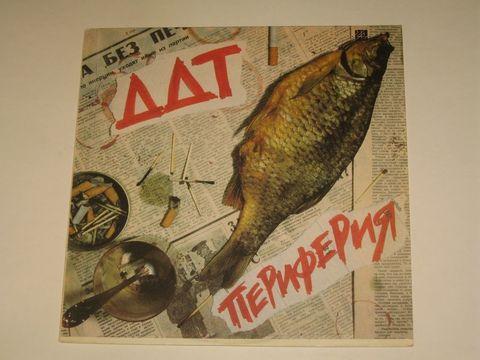 ДДТ / Периферия (LP)
