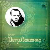 Пётр Лещенко / Поёт Пётр Лещенко (LP)