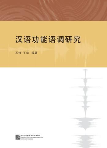 汉语功能语调研究