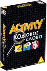 Активити: Кодовое слово/Activity: Codeword