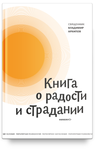 Книга о радости и страдании