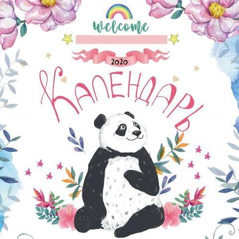 Панды. Календарь на 2020