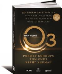 Принцип Оz: Достижение результатов через персональную и организационную ответственность