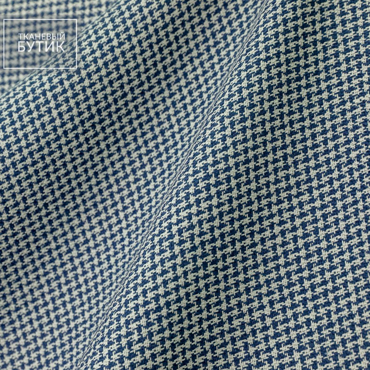 Сине-белый лен в мелкую гусиную лапку