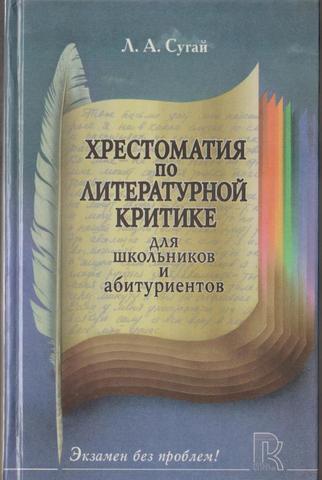 Хрестоматия по литературной критике для школьников и абитуриентов.