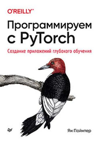 Программируем с PyTorch: Создание приложений глубокого обучения