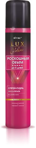 Витэкс Lux Volume Роскошный объем до 5 дней Спрей-пудра Mega-Объем для укладки волос 200 мл