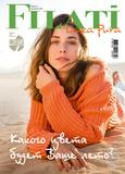 Журнал LINEA PURA #11