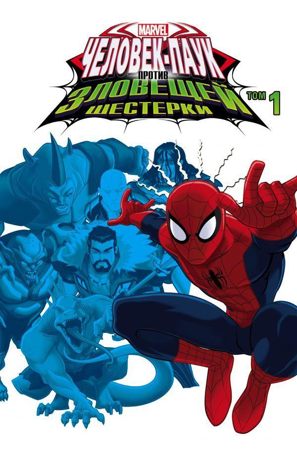 Человек-Паук против Зловещей Шестерки. Том 1 (мягкая обложка)