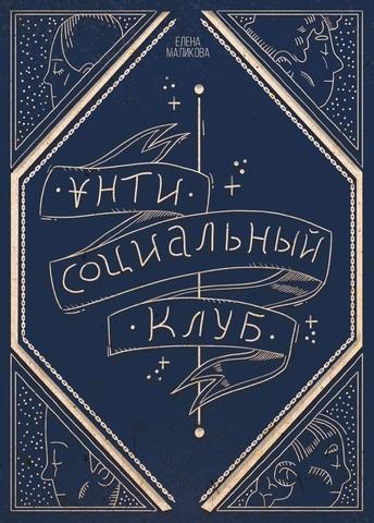Анти-Социальный Клуб. Лимитированная обложка Comic Con Russia 2019