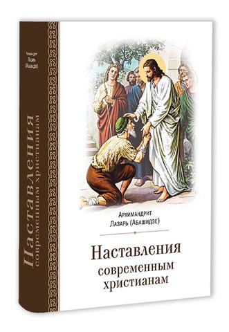 Наставления современным христианам. Архимандрит Лазарь (Абашидзе)
